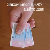 Вид на жительство в словакии 2015 скачать бесплатно обучение тюнингу