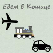 самолет, поезд, авто