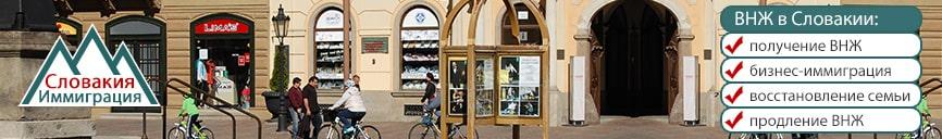 Блог о Словакии