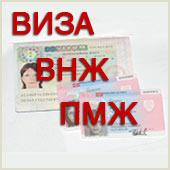 viza-vnzh-pmzh-slovakija