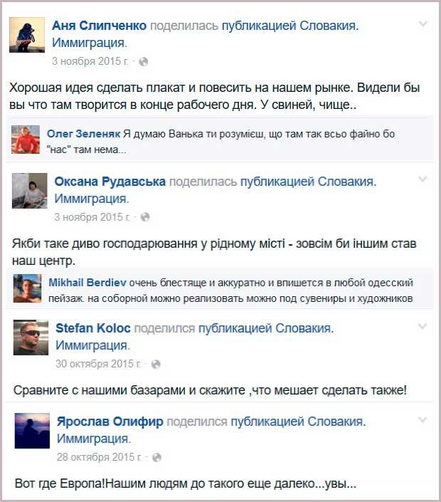 slovakija-immigracija-kommentarii