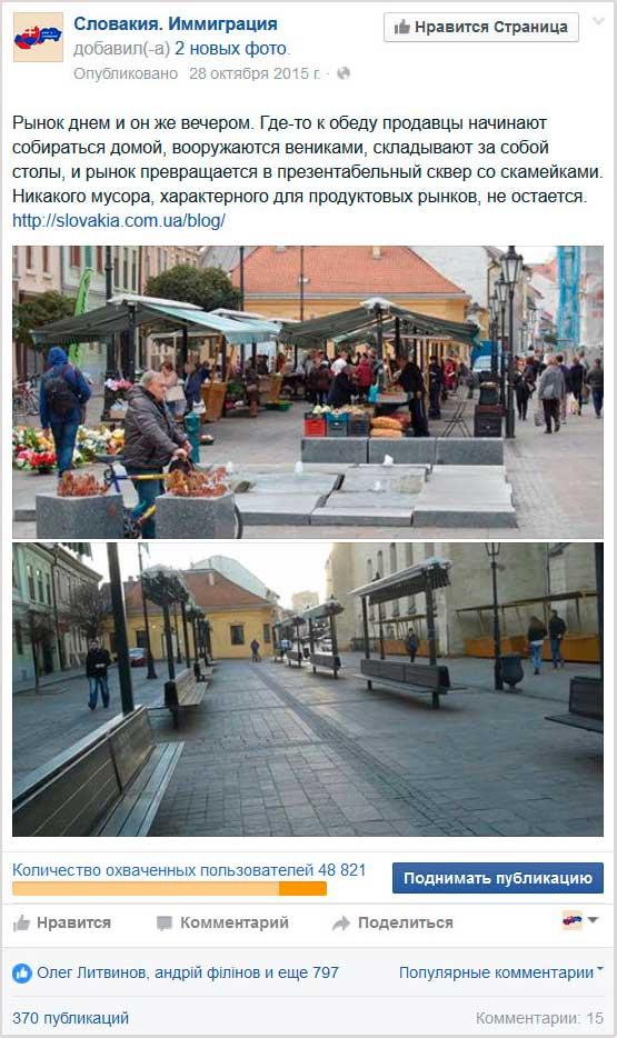 slovakija-immigracija