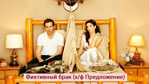 фиктивный брак в Словакии